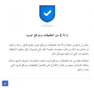 إعدادات حساب الفيسبوك